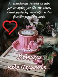 Coffee Photos, Greek Quotes, Good Morning, Christmas Ornaments, Holiday Decor, Pictures, Buen Dia, Bonjour, Christmas Jewelry