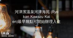 河津濱溫泉河津海苑 (Ryokan Kawazu Kaien)最早幾點可開始辦理入住? by iAsk.tw