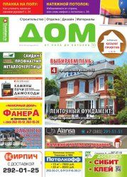 Дом. От пола до потолка №19 2014   http://mirknig.com/jurnaly/arhitektura_i_stroitelstvo/1181702211-dom-ot-pola-do-potolka-19-2014.html