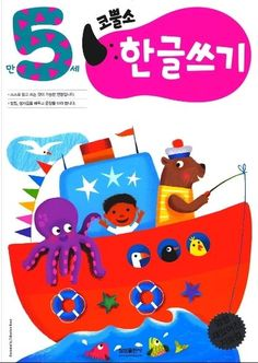 Korean Language Hangul Writing Workbook Children Kids Textbook Age 5 Samsung
