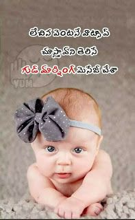 Health Tips in Telugu, Beauty Tips in Telugu, Telugu Jokes and Images. Funny Movie Memes, Funny School Jokes, Funny Jokes, Good Night Funny, Good Night Love Images, Funny Quotes For Kids, Jokes For Kids, Sad Quotes, Funny Babies