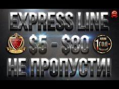 QWARTA44-Express Line
