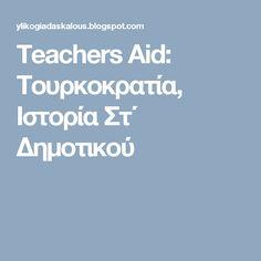 Teachers Aid: Τουρκοκρατία, Ιστορία  Στ΄ Δημοτικού