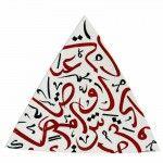 542463_352946214759280_1965856978_n (800x800) Arabic Calligraphy, My Love, Tiles, Cards, Room Tiles, Tile, Arabic Calligraphy Art, Map, Playing Cards