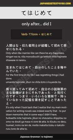 Learn Japanese Grammar: てはじめて (te hajimete)