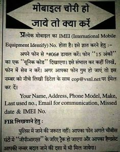 Phone stolen in India French Revolution Facts, Android Phone Hacks, Phone Codes, Information Board, General Knowledge Book, 1000 Life Hacks, Intresting Facts, English Language Learning, Zindagi Quotes