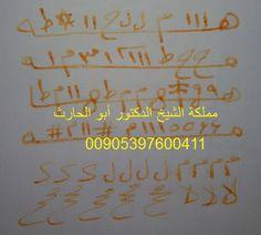 مجربة في المحبة والجلب عظيمة المفعول Islam Quran, Free Books, Knitting, Reading, Art, Calligraphy, Tricot, Breien, Word Reading