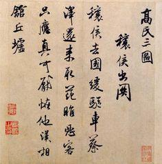 米芾《穰侯出關詩帖》,又稱《高氏三圖》詩,麻、楮混料紙 行書 縱29.4釐米 橫26.4釐米 北京故宮博物院藏