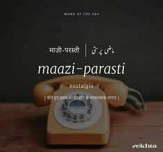 Urdu Words With Meaning, Word Meaning, Word Of The Day, Landline Phone, Meant To Be
