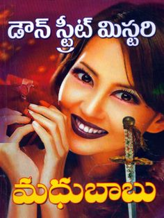 Detective Novel by Madhubabu Novels To Read Online, Free Books Online, Reading Online, Movies Online, Free Books To Read, Free Pdf Books, Drive Book, Free Novels, Old Movies