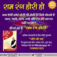 happy holi festival in india for hindus people.How it's related to God Kabir?
