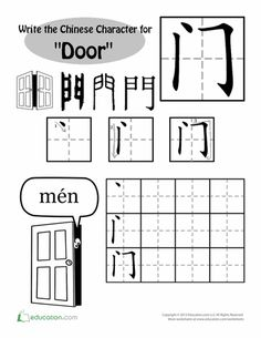 "Worksheets: Chinese Writing: ""Door"""