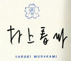 "Haruki Murakami's Autograph (written his name ""村上春樹"" in Japanese Kanji)"