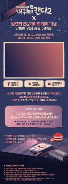 [내귀에캔디2] 영상 공유 이벤트