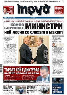 Вестници и списания: Вестник Труд - 26 Април 2017 г.