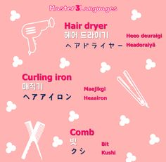 Hair Styling Tools in Korean & Japanese Master3Languages - Korean, Japanese, English #koreanlanguage #japaneselanguage #koreanwords #koreanvocab #japanesewords #japanesevocab #korean #japanese