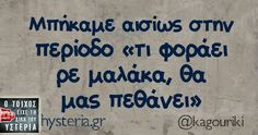 Funny Picture Quotes, Funny Quotes, Greek Quotes, Some Fun, Funny Stuff, Jokes, Lol, Smile, Humor