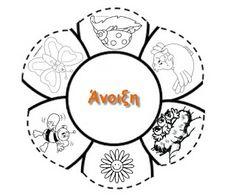 mikapanteleon-PawakomastoNhpiagwgeio: Άνοιξη στο Νηπιαγωγείο Preschool Education, Interactive Notebooks, Spring Crafts, Early Childhood, Craft Projects, Seasons, Activities, Blog, Kindergarten