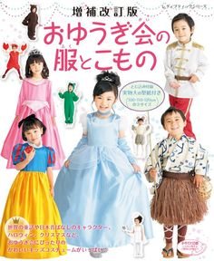 As the weather turns cooler, there are less clothes sewing books but it's a great month for bag making lovers! Here are September's new Japanese sewing book Japanese Sewing, Japanese Books, Pretty Kids, Book Crafts, Craft Books, Patterned Sheets, Pattern Books, Sewing Patterns, Costumes