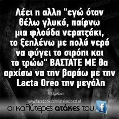 Greek Memes, Funny Greek Quotes, Funny Quotes, Funny Memes, Hilarious, Jokes, Insta Story, True Words, Humor