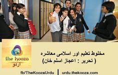 Read More : http://urdu.thekooza.com/islamicqa/article-on-co-education-and-islamic-society-by-ajaz-aslam-khan