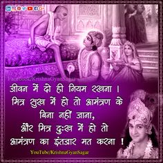 """""""Krishna Gyan Sagar"""" this Channel is devised for Hindu Religious, People who can share and view the great stories and pray to their Gods and Deities and may . Motivational Quotes In Hindi, Positive Quotes, Inspirational Quotes, Words Quotes, Life Quotes, Geeta Quotes, Radha Krishna Love Quotes, Indian Quotes, Gernal Knowledge"""