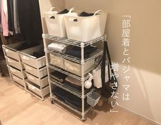 シンプルライフのお手本♡人気インスタグラマーゆりさん(@yur.3)の名言14選 - LOCARI(ロカリ) Walk In Closet, Home Organization, Housekeeping, My Dream Home, Cool Furniture, Shoe Rack, Ideal Home, Minimalism, Life Hacks