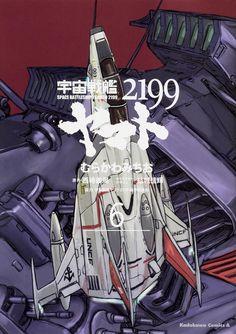 Space Battleship Yamato 2199 - 宇宙戦艦ヤマト2199 (6) (カドカワコミックス・エース) コミック