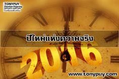 ปีใหม่แห่งความจริง | Pasakon Puyppong(tonypuy)---รู้จักกับภาสกร ผุยพงษ์(tonypuy) แบ่งปัน/แลกเปลี่ยน/ปิ๊งแว๊บ/สำเร็จ