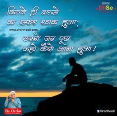 Javed Akhtar Shayari in Hindi: #Alfaaz #Dil Se in Hindi - #JavedAkhtar #Shayari