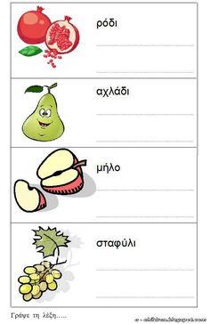 Φρούτα φθινοπώρου και γλωσσα