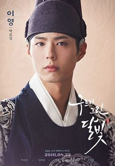Park Bo Gum in #Moonlight #Drawn #By #Clouds as Crown Prince Lee Young #박보검 #Park #Bo #Gum ~ Blossom Entertainment