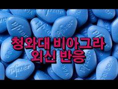 박근혜 서면 보고 원해서 세우려고 구입