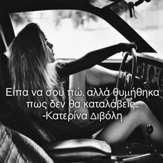 Greek quotes Like A Sir, Go Greek, Greek Quotes, Best Quotes, Inspirational Quotes, Wisdom, Thoughts, Motivation, Feelings