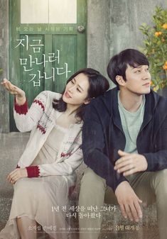 Be with You / Jigeum Mannareo Gabmida (2018) - Korean Movie