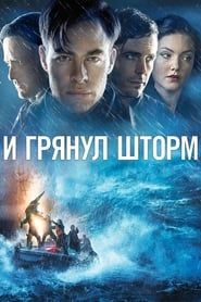 The Finest Hours Pelicula Completa All Movies, Movies Online, Movies And Tv Shows, Movie Tv, The Finest Hours, Web Bug, Scary Stories To Tell, Tv Series Online, Party Service