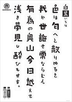 """""""H""""ADC賞グランプリ 関浦通友 「白ぽん黒ぽん」シリーズ"""