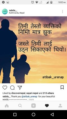 Nepali Love Quotes, Heart Touching Shayari, Type Design, Beautiful Words, Captions, Me Quotes, Wallpaper, Phone, Natural