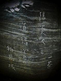 "Haiku poem by KOBAYASHI Issa (1763-1828), Japan:  陽炎や道灌どのの物見塚 ""Simmering heat / on a wantchtower / of Dokan's"""