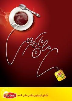 Lipton by Ramy Mohamed, via Behance