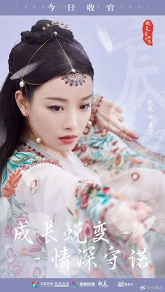 Love and Destiny 《宸汐缘》 - Chang Chen, Ni Ni Drama, Love Destiny, Castle In The Sky, Japanese Hairstyle, China Dolls, Digital Art Girl, Ancient China, Chinese Culture, Bad Hair