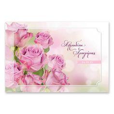 Μοντέρνα Ροζ Τριαντάφυλλα | Από τη μοντέρνα συλλογή του lovetale.gr - ένα μοναδικό σχέδιο με θέμα τα ροζ, ανθισμένα τριαντάφυλλα, πλαισιώνει τα ονόματά σας για να διαμορφώσει το δικό σας προσκλητήριο γάμου μεγέθους 15 x 22 εκατοστών οριζόντιας ανάπτυξης, σε χαρτί της επιλογής σας και φυλάσσεται σε ειδικό φάκελο. http://www.lovetale.gr/lg-1277-c1-la.html