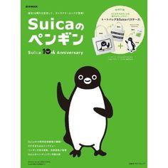 Amazon.co.jp: Suicaのペンギン Suica 10th Anniversary (e-MOOK) (e-MOOK 宝島社ブランドムック): 本