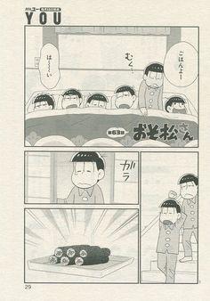 『おそ松さん/63』シタラマサコ 原作:赤塚不二夫