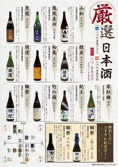 Japanese Drinks, Japanese Menu, Japanese Sake, Wine Drinks, Alcoholic Drinks, Drink Menu Design, Hotel Food, Plum Wine, Coffee Type