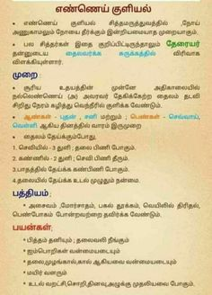Natural Health Tips, Health And Beauty Tips, Natural Healing, Health And Fitness Apps, Health And Wellness, Health Care, Tamil Language, Gernal Knowledge, Herbs For Health