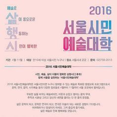 2016 서울시민예술대학 홍보 포스터 ⓒ 서울시민예술대학