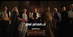 جميع حلقات مسلسل باب الحارة الجزء السابع بتقنية hd