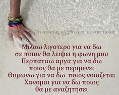 MJ Unique Quotes, Inspirational Quotes, Book Quotes, Life Quotes, Qoutes, Teaching Humor, Greek Words, Live Laugh Love, Greek Quotes