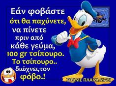 Funny Greek Quotes, Wisdom Quotes, Funny Images, Disney Characters, Fictional Characters, Hilarious, Lol, Words, Stella York